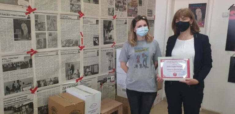 ДОМ: Хуманитарна акција на Форумот на жени на ДОМ за помош на текстилните работнички