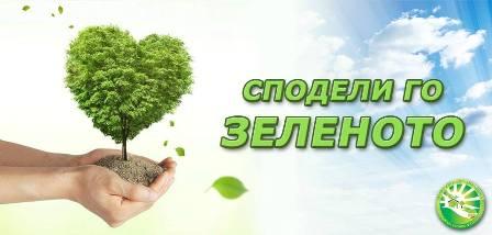 flaer spodeli go zelenoto