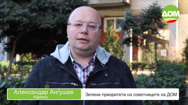 zeleni prioriteti na sovetnicite na dom aleksandar angjusev