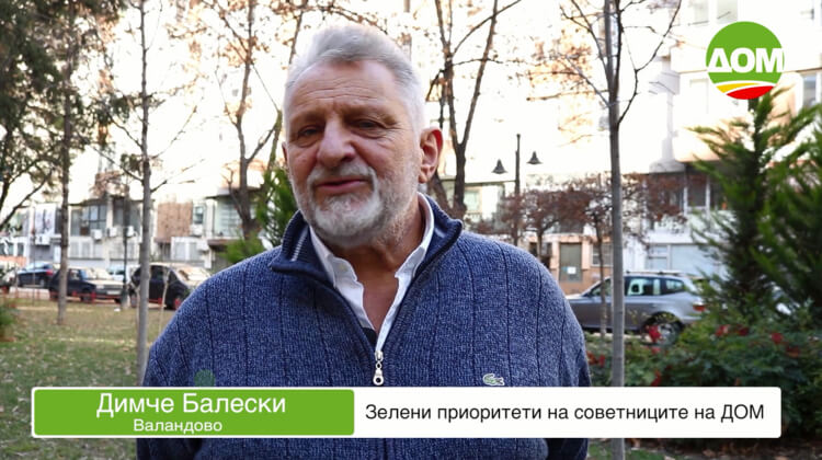 Димче Балески, советник во Општина Валандово – Зелени приoритети на советниците на ДОМ
