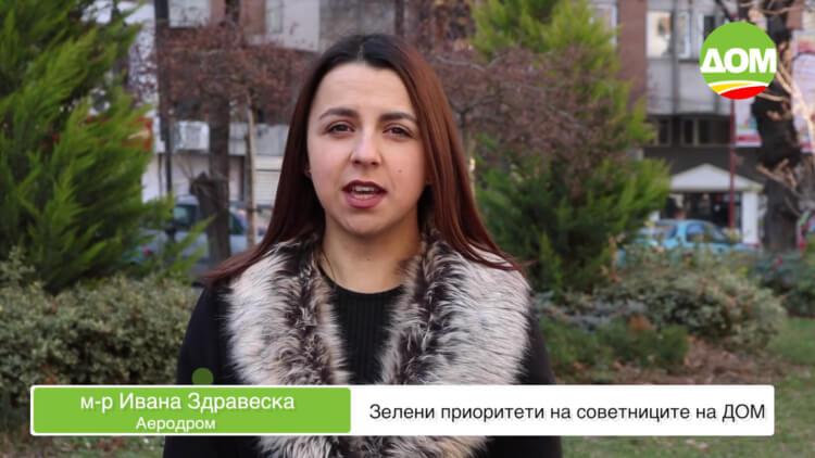 Ивана Здравеска, советник во Општина Аеродром – Зелени приоритети на советниците на ДОМ