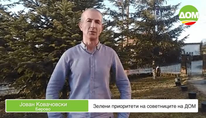 zeleni prioriteti na sovetnicite na dom jovan kovacovski