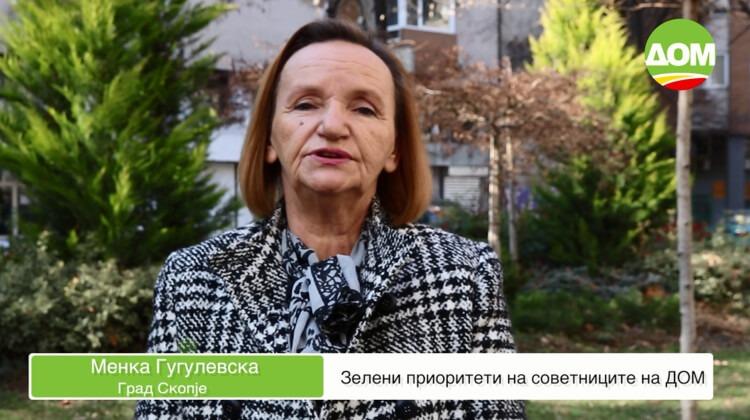 Менка Гугулевска, советник во Град Скопје – Зелени приоритети на советниците на ДОМ