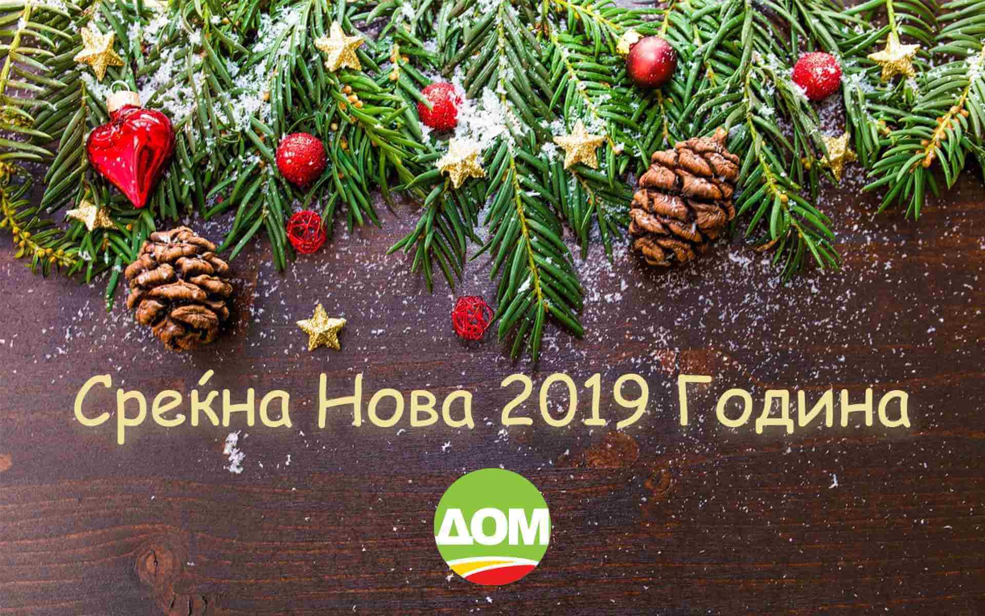 sreќna nova 2019 godina