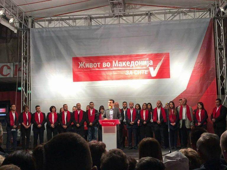 За Живот во Македонија – За Живот во Берово