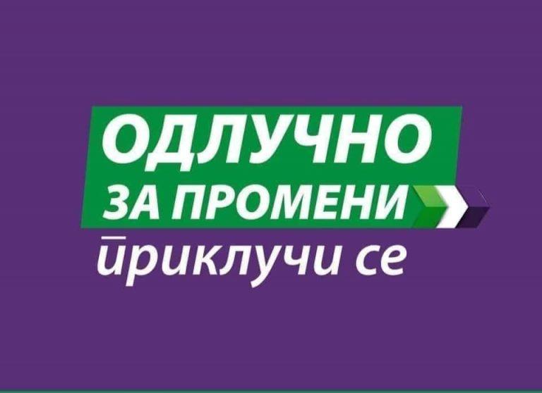 """Листи на кандидатите за советници, на Движењето """"Одлучно за промени"""" во 51 Општина."""